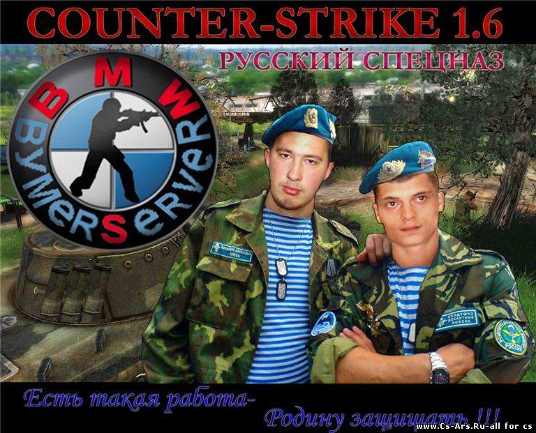 Контр страйк русский спецназ. Армия. Лучшие картинки со всего интернета.